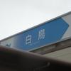 パーキングエリア:白鳥PA(兵庫県姫路市)