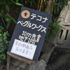 パン屋さん探訪録~テコナベーグルワークス@代々木公園~