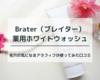Braterブレイター薬用ホワイトウォッシュの効果を口コミ