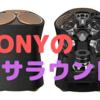 SONYの360°サラウンドが気になる〜 360 Reality Audio認定ワイヤレススピーカー 「SRS-RA5000」が4/16に発売!〜