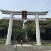 【茨城 大洗磯前神社】眼下に広がる海!そして鳥居とのコラボ。【パワースポット】