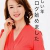 河野景子がブログを開設!元夫・貴乃花とメディアを巻き込んで対立か?