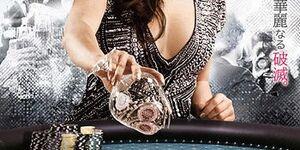 実話【モリーズ・ゲーム】感想ネタバレ:高級ポーカー運営者のモリー・ブルームの波瀾万丈な人生