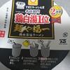 【カップ麺】麺や福一 鶏白湯塩ラーメン食べてみました。TRYラーメン大賞 鶏白湯1位♪