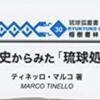 琉球沖縄歴史学会 2019年7月例会 7月27日(土)15:00~