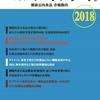 ■『hfr2018市場動向』索引「ヘルスフードレポート healthfoodreport」登録商標Ⓡ山の下出版著作権所有Ⓒ
