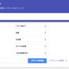【Google アラート 活用法】
