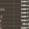 FX案件に挑戦なっし!!  まずはDMM FX さん〜〜申し込みまで