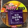 【今週のカップ麺102】カップヌードル BIG スキヤキ すき焼き風 甘コク醤油味(日清食品)