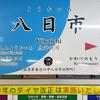今日(3/4)・明日(3/5)の近江鉄道