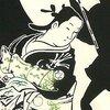 【江戸時代】お江戸吉原の女性に学ぶ男の騙し方!手練手管6つ