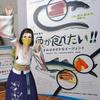 フウナ in リアル 2020・7月 葛西臨海公園(葛西臨海水族園 ‐その3-)