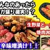 【レシピ】牛肉の味噌漬け焼き丼! 味噌のコクで旨味増量!