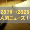 年末年始の個人的ニュース【2020】