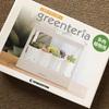 ディエゴスティー二 LEDプランター greenteria