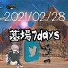 墓場7days -✟dig your tweet grave✟