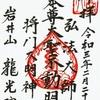 将門神社・龍光院(千葉県柏市)の御朱印