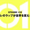 仮面ライダーゼロワン【第28話感想】或人・不破・唯阿と滅亡迅雷.netが共闘する可能性が出てきたぞ!