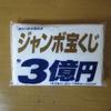 東京2020協賛ジャンボ宝くじを買いました。