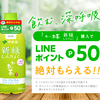 【第2弾】おーいお茶新緑の購入でLINE50ポイントが必ずもらえる!お一人5本まで!