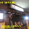 みひろ〜2020年12月12杯目〜