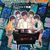 8bit年代記 (GameSide Books) / ゾルゲ市蔵 (asin:4896373219)