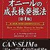 CAN-SLIMをモメンタム要素とグロース要素に分類してみた