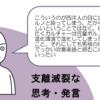 言語学ノート:概念メタファー