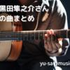 sumikaのギター黒田隼之介さん作曲の曲まとめ!!全15曲一挙紹介!