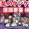 大狂乱のタンク降臨 - [1]護謨要塞 極ムズ【攻略】にゃんこ大戦争