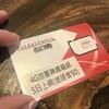 【台湾旅行】使って良かったSIMカード Fareastone(LTE)