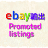 Promoted listings(プロモーテッドリスティングス)って広告設定してる?やり方教えます!