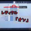 フォートナイト(Switch版)照準の表示やり方