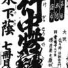 文楽 『木下蔭狭間合戦』全段のあらすじと整理