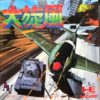 わが青春のPCエンジン(108)「大旋風」