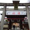 「京都へ初詣」