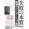 読書録「失敗の本質 リーダーシップ篇」