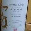 【日本酒の記録】初亀 純米吟醸 東条山田錦