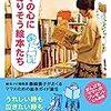 8月24日 加藤シゲアキスケジュール