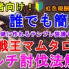 【MHW】誰でも簡単!歴戦王マムタロトを、マルチで簡単に倒す方法! Arch Tempered Kulve Taroth【モンスターハンターワールド/ゆっくり実況】