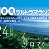 【走行編】サロマ100kmの走り方