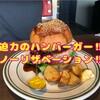 ノーリザベーションズで迫力のハンバーガー食べてきました@人形町