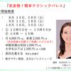 流れが変わる? &【大阪 バレエ大人クラス】『美姿勢!簡単クラシックバレエ』8月の開講日は14日と28日の土曜日♪
