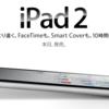 iPad, iPad2をPCと連携させて活用しよう、そしてiPadとMBAでWeb漫画を読もう ー『Air Display』、『TeamViewer』のすすめー