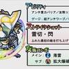 ⦅モンストニュース⦆神威獣神化&ラグナロク降臨!