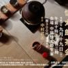 『仲秋 慎太郎茶会』開催します。