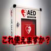 AED 使えますか?えっ分かりません !!とパニックにならないように