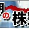 日経ラジオ株塾のご紹介 相場師朗のうねり取りの勉強ならココ!