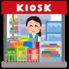 【JR東海の出張族に朗報】JR東海キオスク全店でスマホ決済に対応!(2019/09/02~)