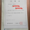 ☆。.:*・゜試験結果☆。.:*・゜